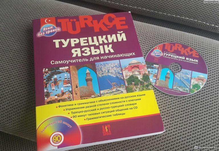 Учебники-самоучители для изучения турецкого языка