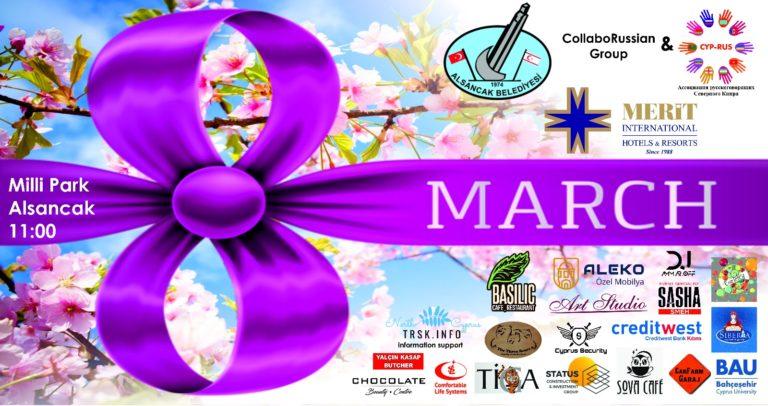 8 Марта — Фестиваль весны