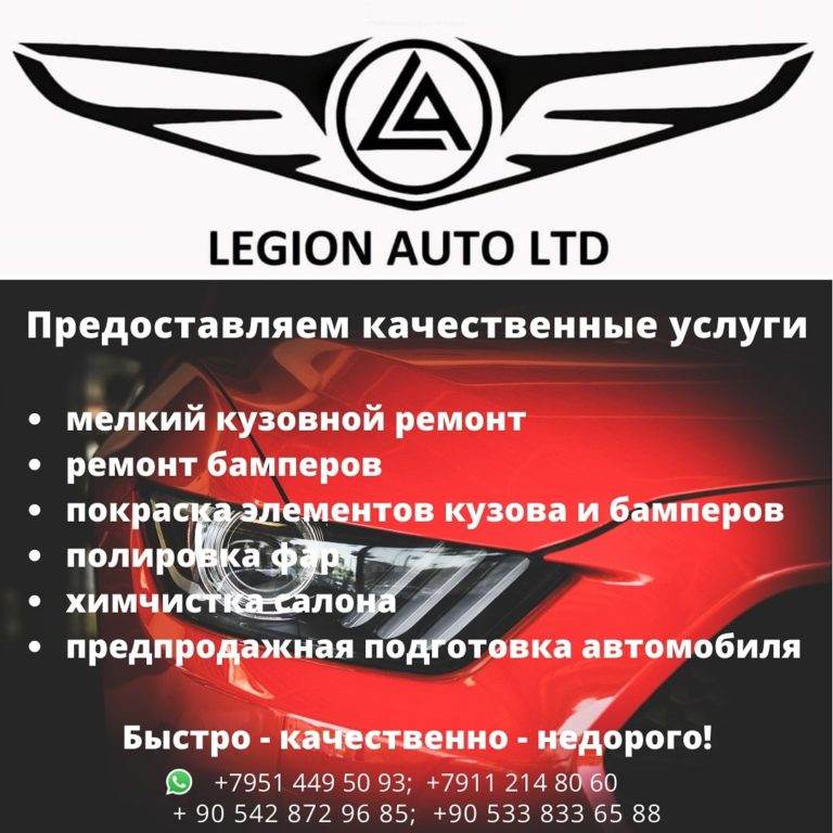 Открылся новый русскоговорящий автосервис Legion Auto